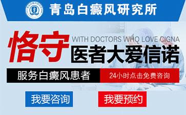 潍坊白癜风医院地址