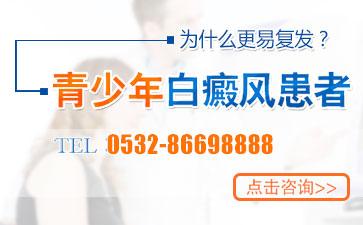 青岛黄岛区治疗白癜风的医院颈部白斑的危害有哪些